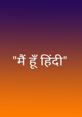 मैं हूँ हिंदी
