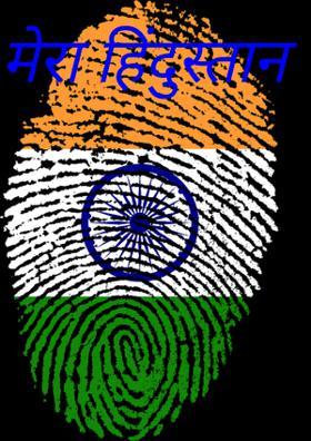 मेरा हिंदुस्तान