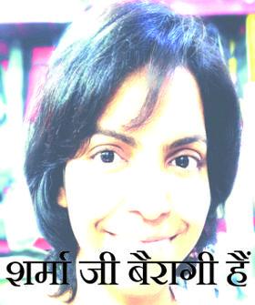 शर्मा जी बैरागी हैं
