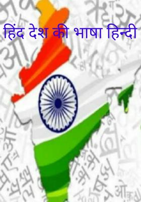 हिंद देश की भाषा हिन्दी