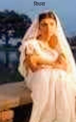 विधवा