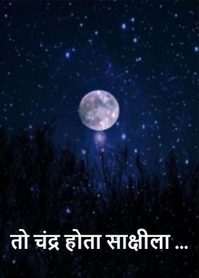 तो चंद्र होता साक्षीला ...