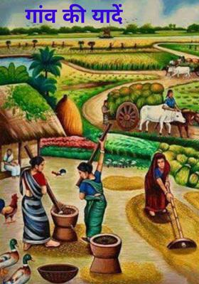 गांव की यादें