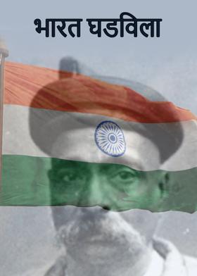 भारत घडविला