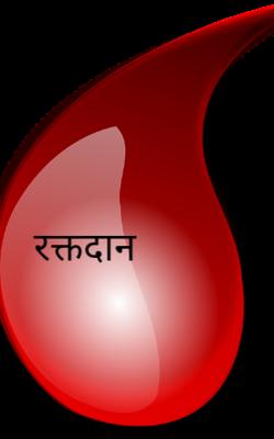 रक्तदान