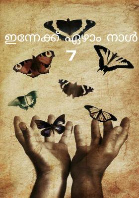 ഇന്നേക്ക് ഏഴാം നാൾ - 7