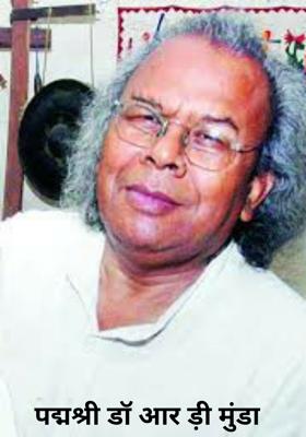 पद्मश्री डॉ आर ड़ी मुंडा