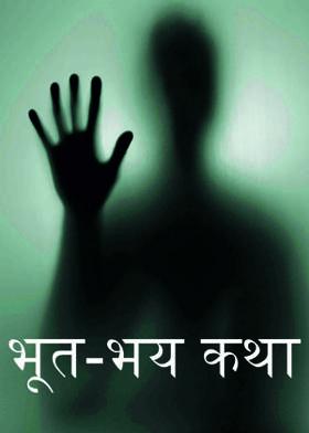 भूत-भय कथा