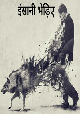 इंसानी भेड़िए