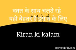 वक़्त के साथ चलते रहे  यही बेहतर है इंसान के लिए  Kiran ki kalam