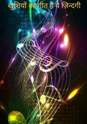 खुशियों का गीत है ये ज़िन्दगी