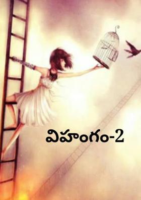 విహంగం-2