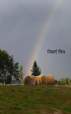 निसर्ग चित्र