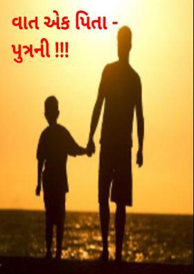 વાત એક પિતા - પુત્રની !
