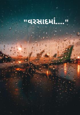વરસાદમાં