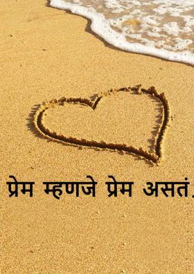 प्रेम म्हणजे प्रेम असतं...