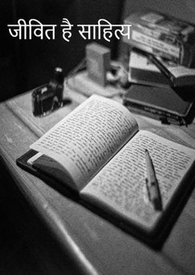 जीवित है साहित्य