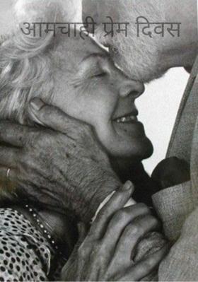 आमचाही प्रेम दिवस