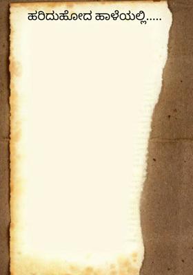 ಹರಿದುಹೋದ ಹಾಳೆಯಲ್ಲಿ.....