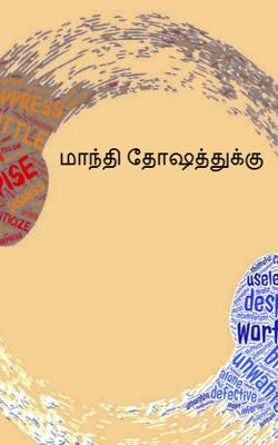 மாந்தி தோஷத்துக்கு
