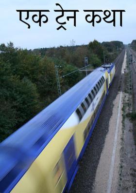 एक ट्रेन कथा