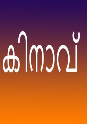 കിനാവ്