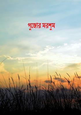 পুজোর মরশুম