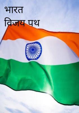 भारत विजय पथ