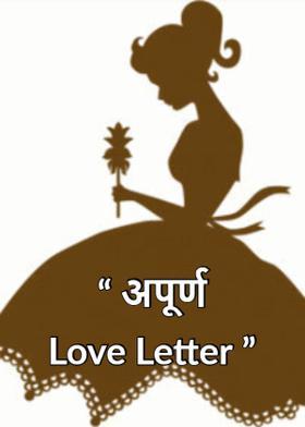 """"""" अपूर्ण Love Letter """""""