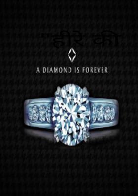 हीरे की अंगूठी
