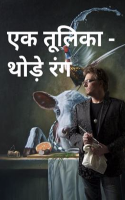 एक तुलिका थोड़े रंग - Ek Tulika Thode Rang