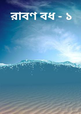 রাবণ বধ - ১