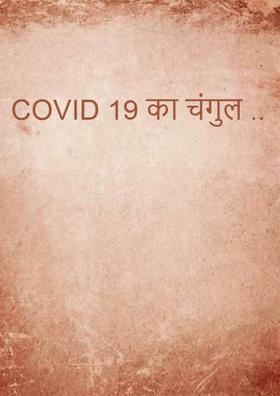 COVID 19 का चंगुल