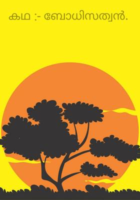 ബോധിസത്വൻ