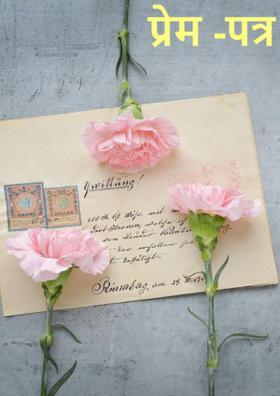 प्रेम -पत्र