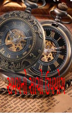 સમયનો સાચો ઉપયોગ