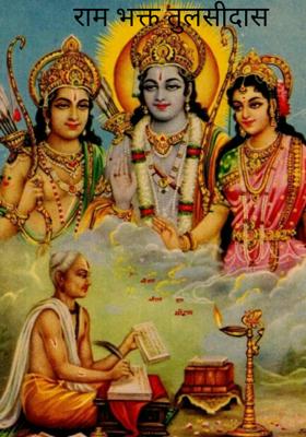 राम भक्त तुलसीदास