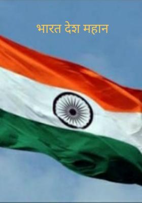 भारत देश महान