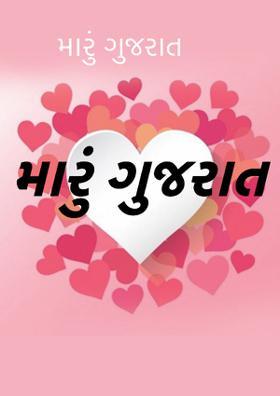 મારું ગુજરાત