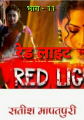 रेड लाइट ( भाग - 11)