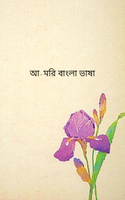 আ-মরি বাংলা ভাষা