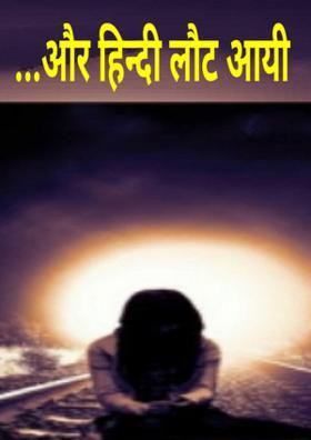...और हिन्दी लौट आयी