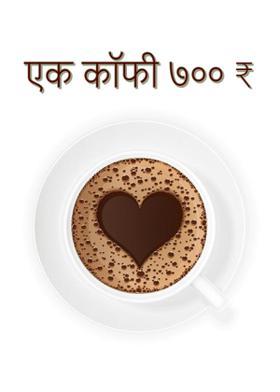 एक कॉफी ७०० ₹