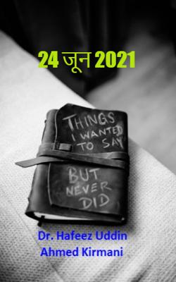 24 जून 2021