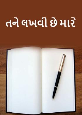 તને લખવી છે મારે