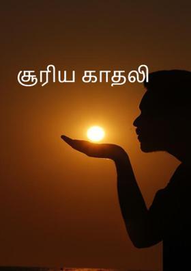 சூரிய காதலி