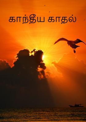 காந்தீய காதல்