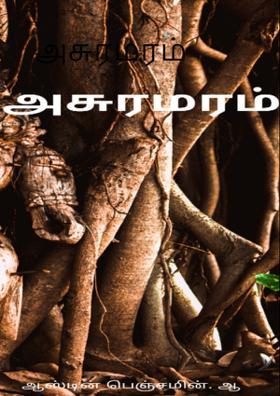 அசுரமரம்