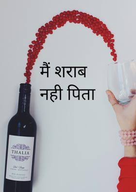 मैं शराब नहीं पिता
