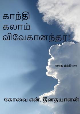 காந்தி கலாம் விவேகானந்தர்!